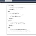 Vivaldi 1.6:プラグイン設定が「Flash」設定に - 2