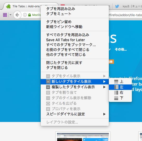 Vivaldiの様なタブタイリングが実現できるFirefox拡張「Tile Tabs」- 4:タブ右クリックメニュー