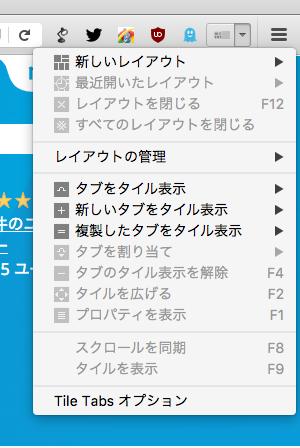 Vivaldiの様なタブタイリングが実現できるFirefox拡張「Tile Tabs」- 6:アドレスバーボタン