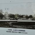 大垣公園 - 23:案内板(南西方向から撮影された明治初期の大垣城)
