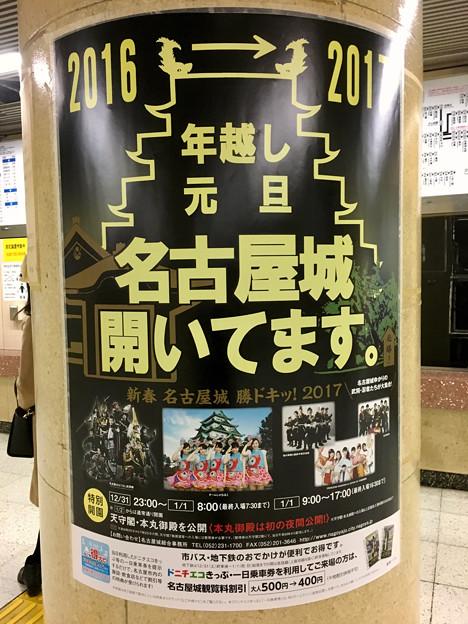 Photos: 大晦日と元旦に名古屋城がオープン!(上前津駅構内)