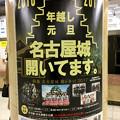 大晦日と元旦に名古屋城がオープン!(上前津駅構内)