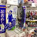 Photos: コンビニに「忍者めし」!?