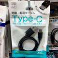 写真: 100円ショプ「セリア」に、USB Type-Cケーブル!?
