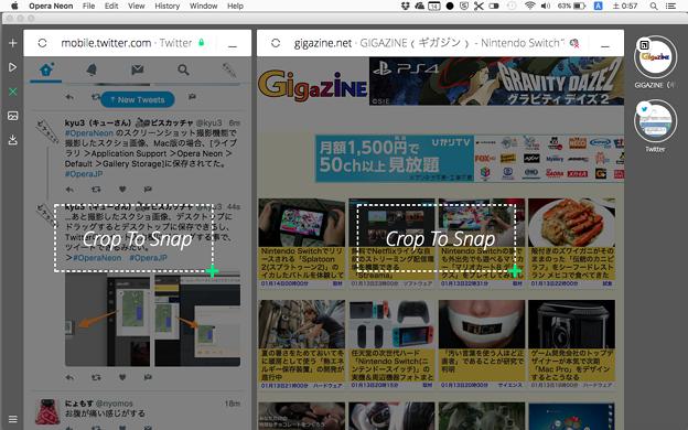 Opera Neon:Split View使用時のスクリーンショット撮影は、表示してるページのどちらか一方のみ - 1