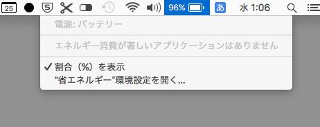 macOS Sierra 10.12.3:「エネルギー消費が激しいアプリケーションはありません」の表示