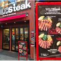 Photos: 大須商店街:スタバ横にステーキ屋「WILD Steak(ワイルド・ステーキ)」 - 4