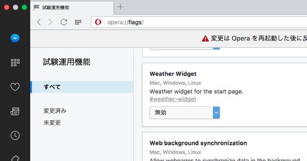 Opera Developer 44:スタートページに天気を表示する機能の実装を検討中? - 1(試験運用機能)