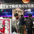 Photos: ドコモ・スマートフォン・ラウンジ名古屋の「dTV VR体験ラウンジ」 - 7