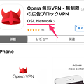 Photos: 「Opera VPN」の開発が「OSL Network」に移管?! - 1