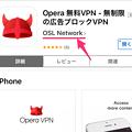 「Opera VPN」の開発が「OSL Network」に移管?! - 1