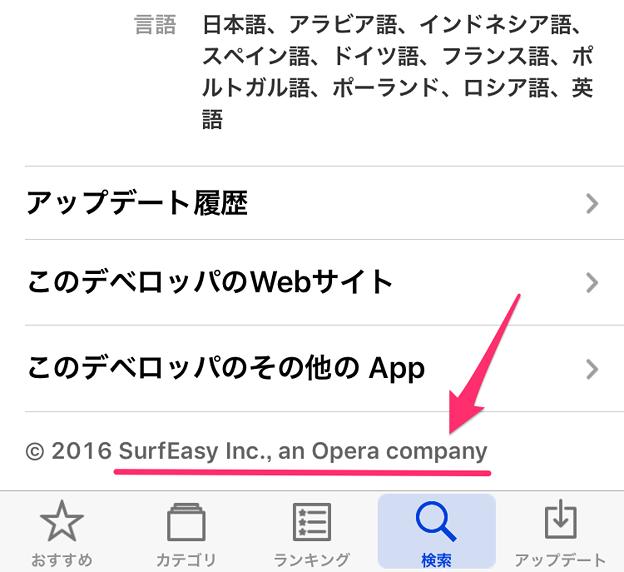 「Opera VPN」の開発が「OSL Network」に移管?! - 3