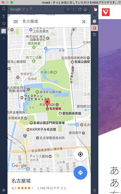 写真: Vivaldi Snapshot 1.8.770.25:パネルにGoogleマップを表示(名古屋城)- 2