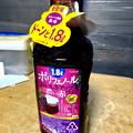 写真: ポリフェノールたっぷり(?)なペットボトル赤ワイン - 1