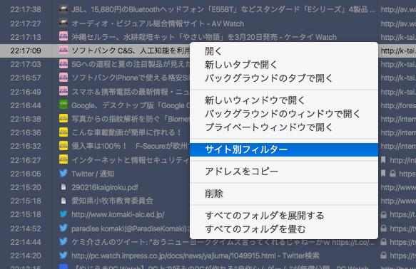 Vivaldi Snapshot 1.8.770.32:履歴のサイト別フィルター - 1