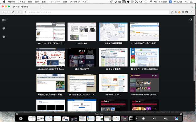 Opera Stable 44:TouchBarをサポート! - 3(スピードダイヤル)