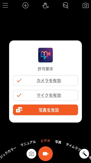 写真: 多機能写真・動画撮影&編集アプリ「Musemage」- 1:分かりやすい承認許可要求