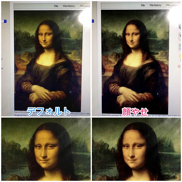 写真: 多機能写真・動画撮影&編集アプリ「Musemage」- 18:撮影オプション使用時比較(デフォルトと「顔やせ」)