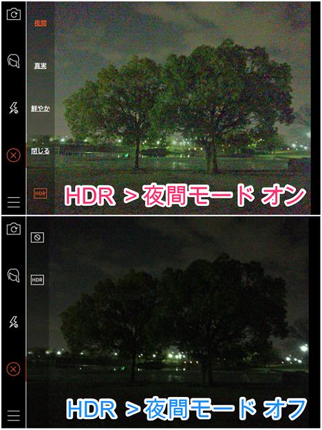 多機能写真・動画撮影&編集アプリ「Musemage」:HDR >夜間モードで撮影 - 4(モード有効・無効比較)