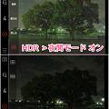 写真: 多機能写真・動画撮影&編集アプリ「Musemage」:HDR >夜間モードで撮影 - 4(モード有効・無効比較)