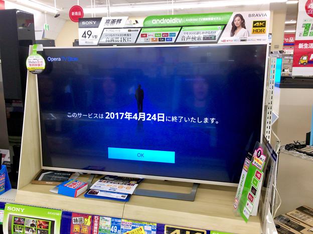 Sonyの4Kブラビアに「Opera」!? - 6:Opera TV Storeは2017年4月で終了