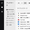 Opera 44:ブックマークの左側部分の表示幅は変更可能