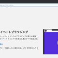Photos: Opera Dev 45.0.2545.0:プライベートウィンドウのアイコンが変更