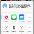 iOS 10.3:機能制限で無効にしてても、なぜか共有メニュー上部に、AirDropの説明が表示される… - 2