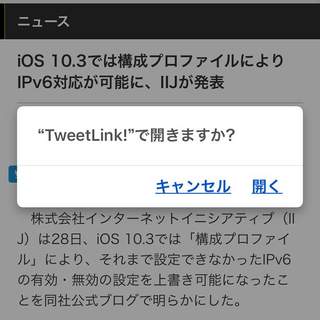 iOS 10.3:アプリを移動する時のアラートのデザインが変更 - 2