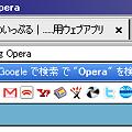 写真: Opera10のアドレスバー検索:左部分にスペース
