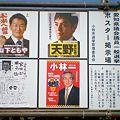 愛知県議会議員選挙「小牧選挙区」立候補者ポスター(2011年)