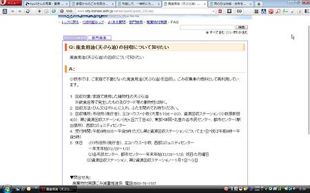 小牧市公式サイトQ&A:廃食用油(天ぷら油)の回収について知りたい