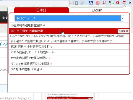 Operaエクステンション:Japan News(拡大)