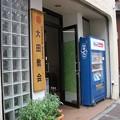 Photos: 大田教会外観1
