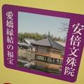 Photos: この間 TVにうつってた安倍文殊いんも!! (゜ロ゜ノ) ノ