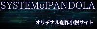 特攻装警グラウザー/SYSTEMofPANDOLA