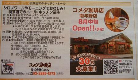 コメダ喫茶店が南与野にやってくる(≧∇≦)ノ彡