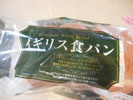 業務スーパーのイギリス食パン