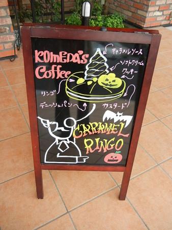 キャラメルリンゴ説明