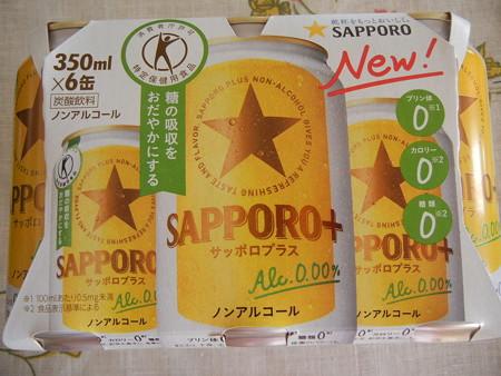 SAPPORO+(サッポロプラス)