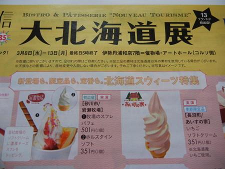 大北海道店でソフトを食す