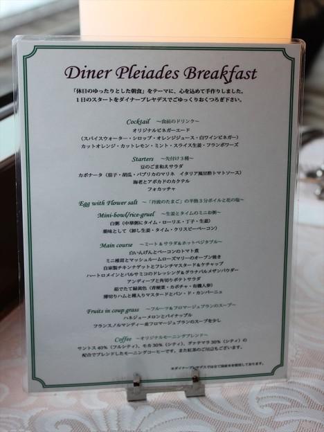 写真: トワイライト朝食メニュー