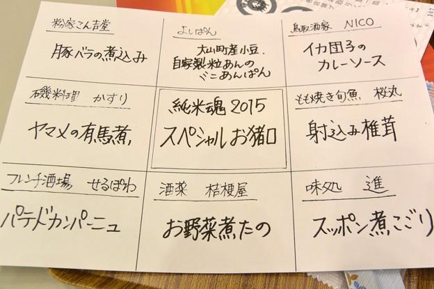 Photos: 純米魂2015 (05)