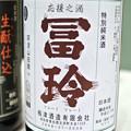 Photos: 純米魂2015・梅津酒造・冨玲特別純米酒21BY阿波山田錦60% (1)