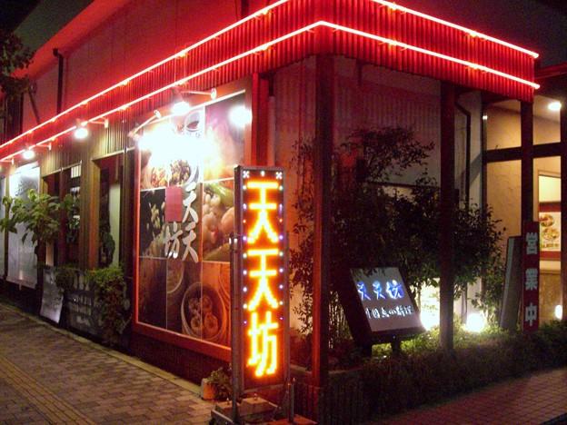 天天坊 2010.08 (01)