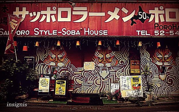 Style-Soba House