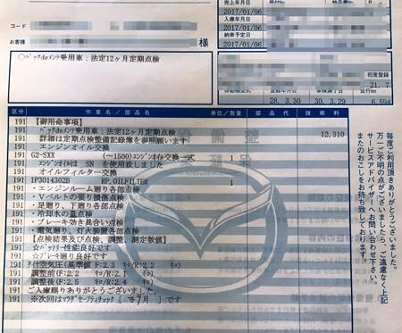 トヨタIQ12か月点検2017-01-06_16-04-08_557