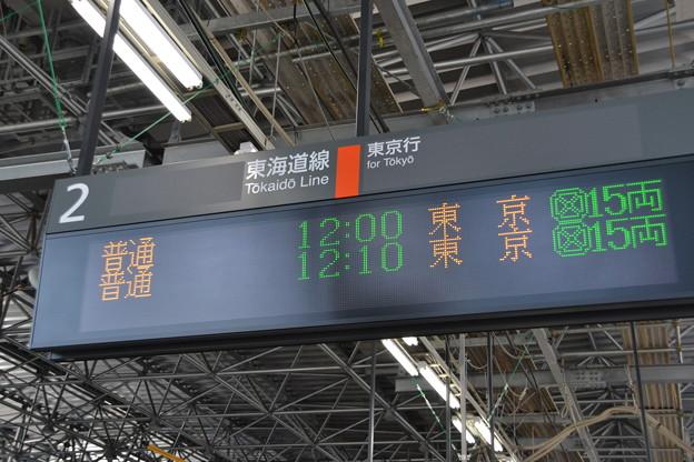 2番線発車標 [東海道線 新橋駅]