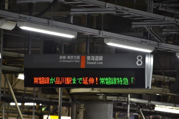 8番線発車標 [東海道線 品川駅]