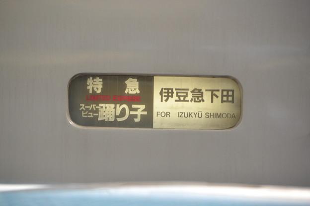 方向幕 (251系宮オオRE-2編成) [東海道線 東京駅]